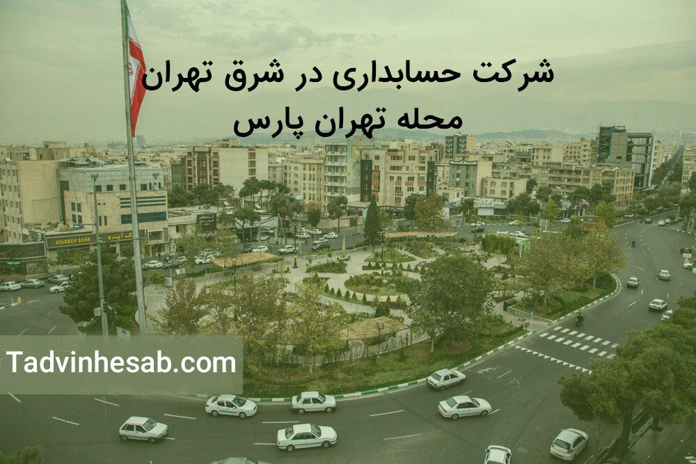 شرکت حسابداری در شرق تهران
